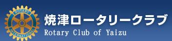 焼津ロータリークラブ