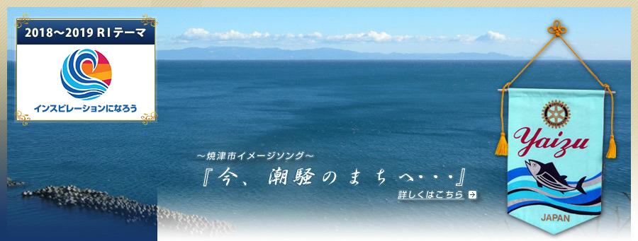 焼津ロータリークラブは50周年を迎えました。「今、潮騒のまちへ・・・」