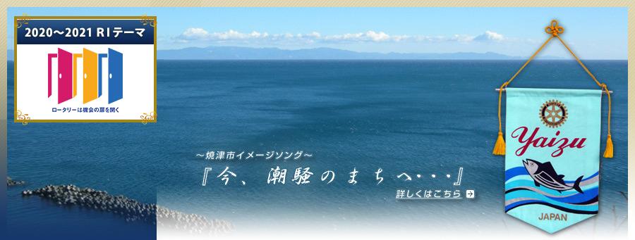 焼津ロータリークラブ「今、潮騒のまちへ・・・」