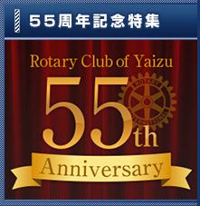 55周年記念特集